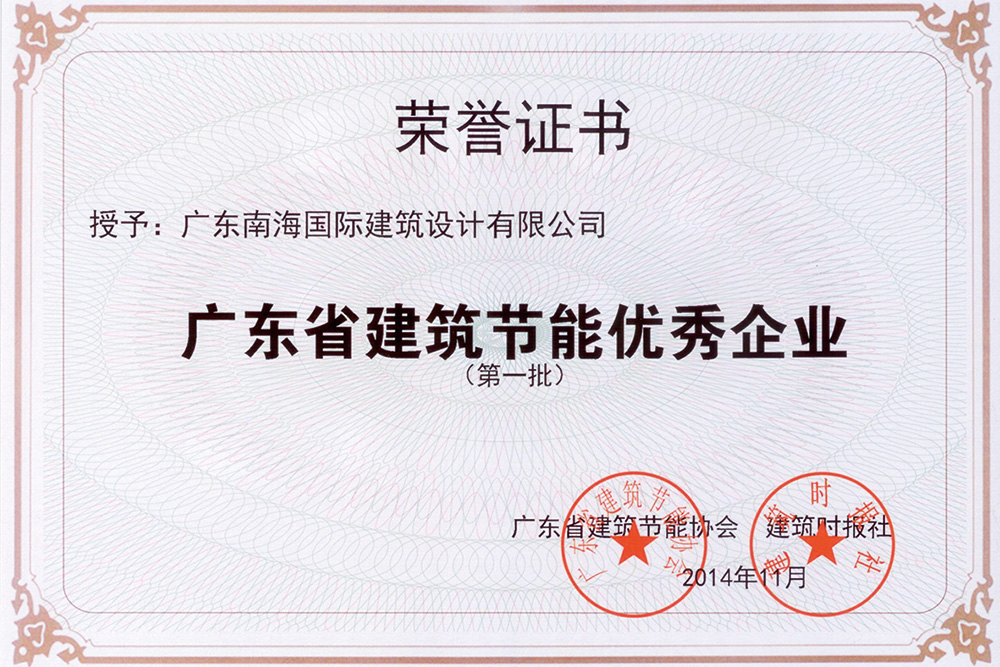 广东省欧宝体育下载app节能优秀企业