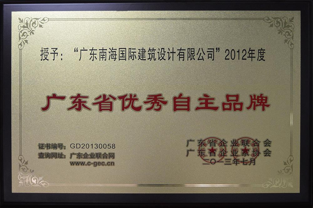 广东省优秀自主品牌