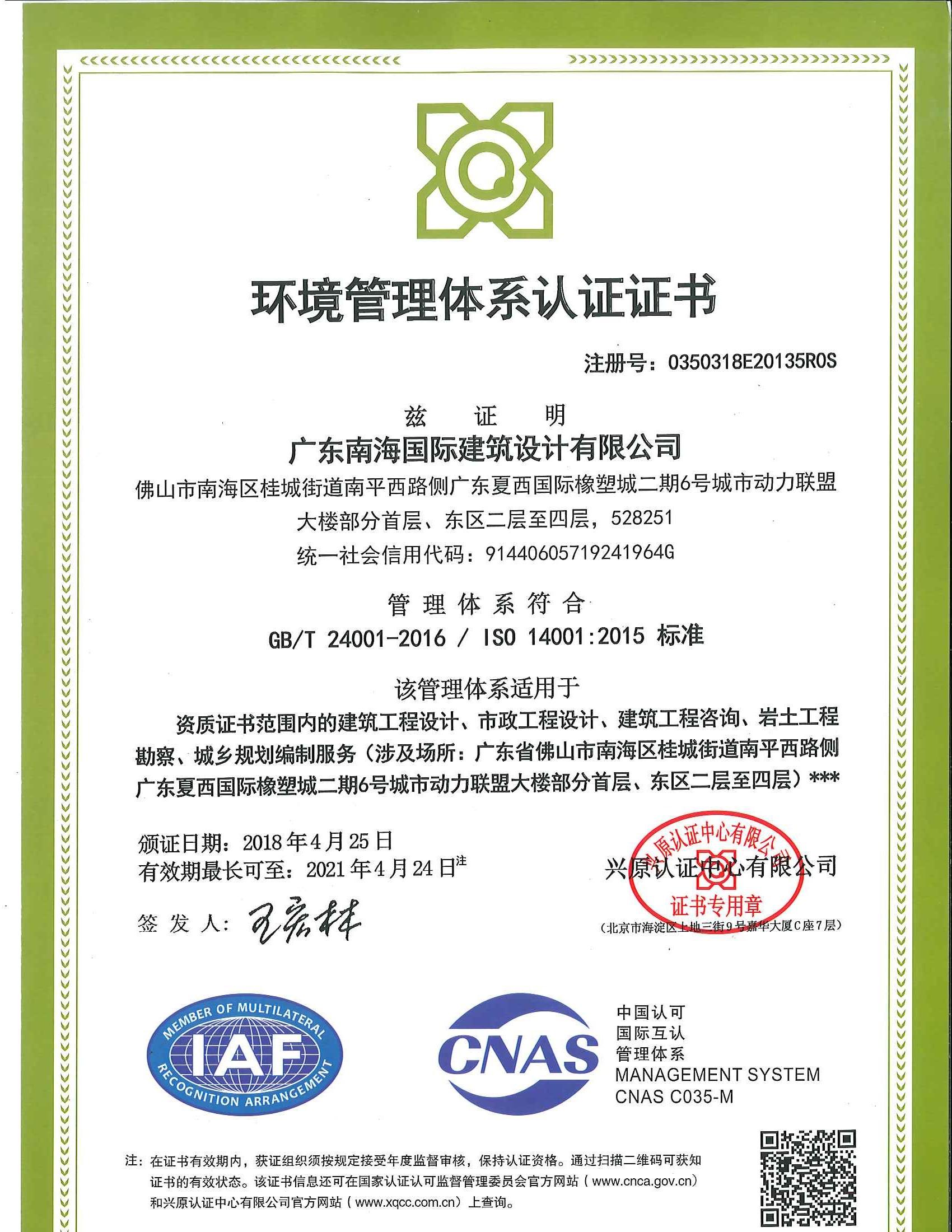 环境管理体系认证证书中文版