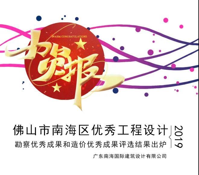 广东南海国际欧宝体育下载app设计有限公司荣获多项优秀工程设计殊荣