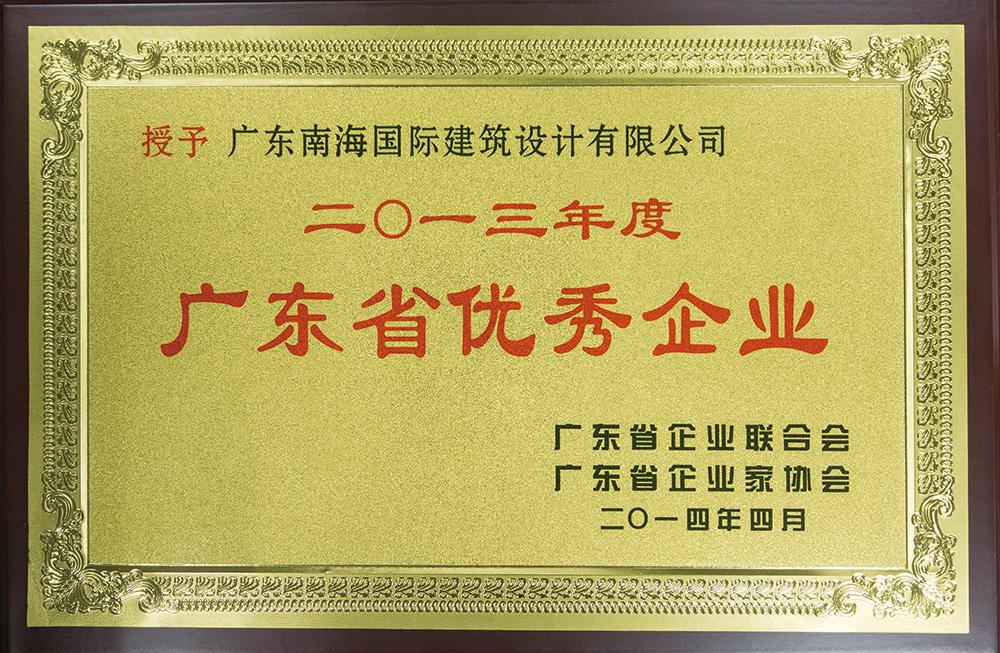 广东省优秀企业