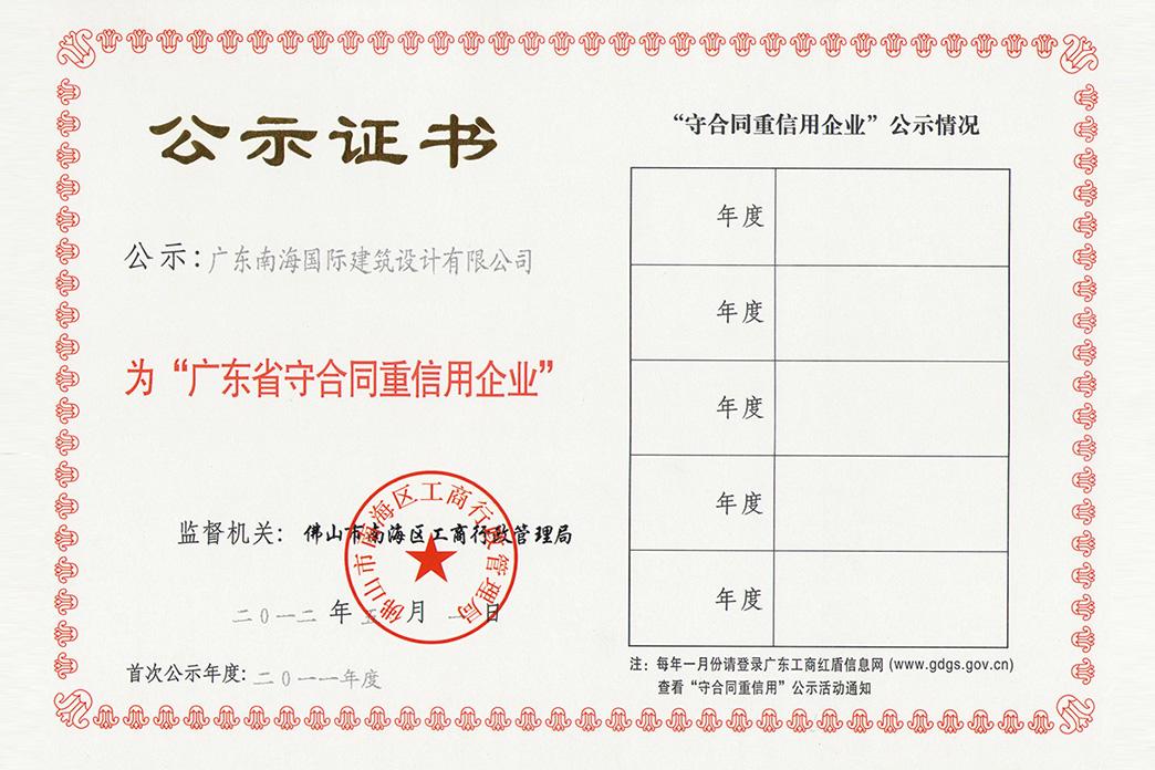广东省守合同重信用证书